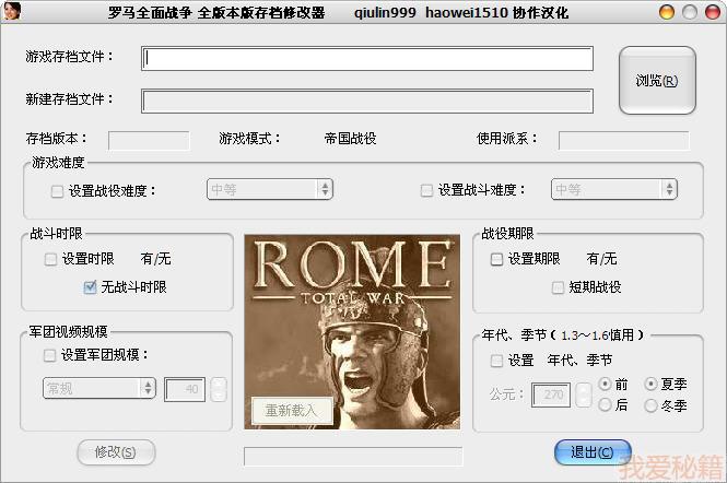 《<font color=red>罗马全面战争</font>》全版本存档<font color=red>修改器</font>中文版 - 我