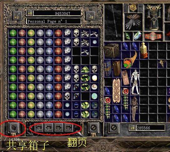 《暗黑破坏神2》通用大箱子补丁:PlugY 10.0