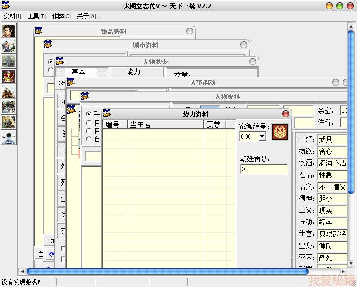 《太阁立志传5》高亚男天下一统修改器V2.2