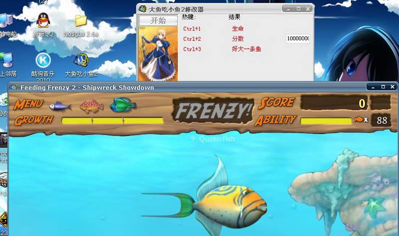 《吞食鱼2》修改器+++3