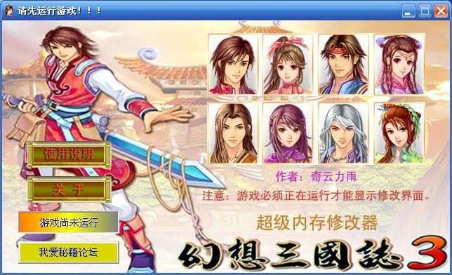 《幻想三国志3》v1.0.1.1超级内存修改器