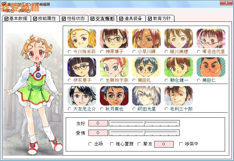 《美少女梦工厂5》存档修改器v1