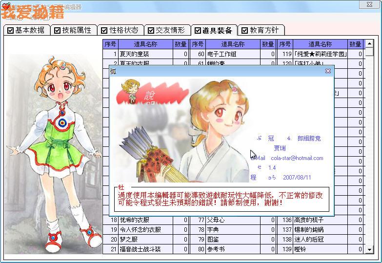 《美少女梦工厂5》存档修改器v1.9
