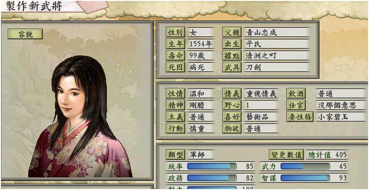 《太阁立志传5》新武将族谱编辑器v1.01