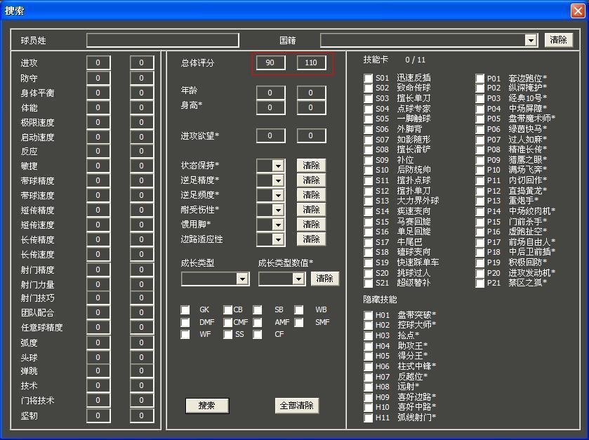 《实况足球2010》密室攻略修改器:MasterLea游戏逃脱联赛之门2大师大全图片