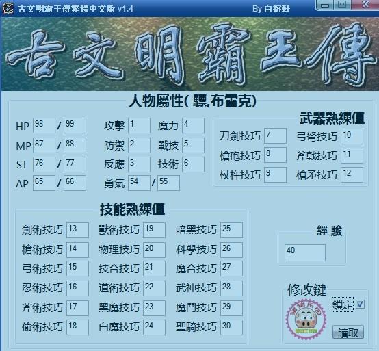 《古文明霸王传》繁体中文版修改器