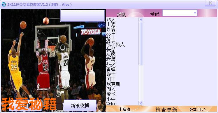 《NBA 2K11》球员交易修改器v1.2