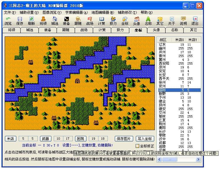 fc《三国志2:霸王的大陆》rom编辑器2010版