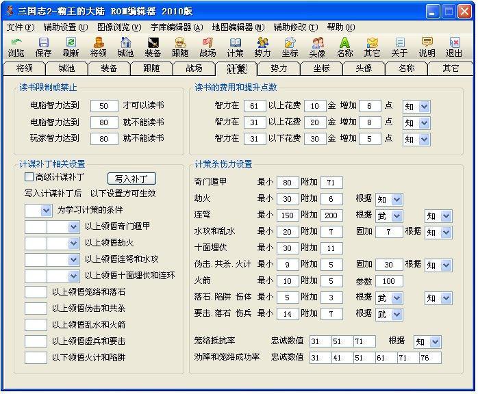 fc《三国志2:霸王的大陆》rom编辑器2010版; 是[地图修改器]