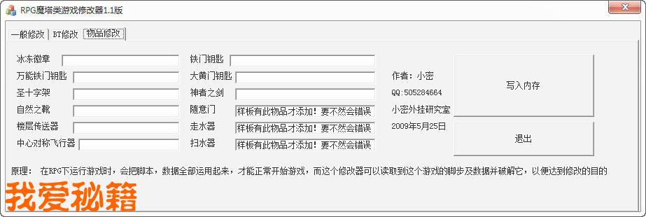 """这个是我jy02347315制作的RPG魔塔游戏修改器1.1版! 这次修改了RPG魔塔游戏修改器里的众多BUG,很多人开了 RPG,却无法运行, 显示""""没发现RPG""""游戏的字样,这次改成:写入内存,以便再次使用!"""