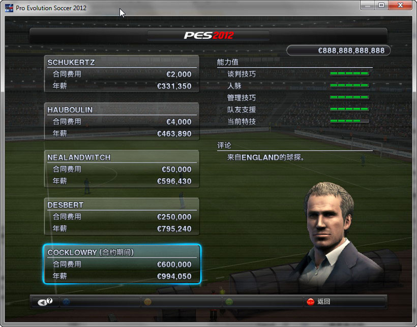 《实况足球2012》v1.03金钱修改器   3