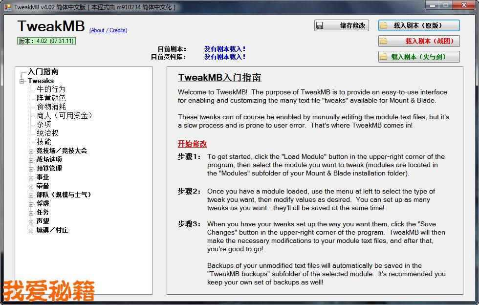 《骑马与砍杀:战团 & 火与剑》多功能修改器:TweakMB v4.02(汉化版)