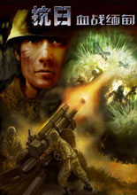 抗日:血战缅甸