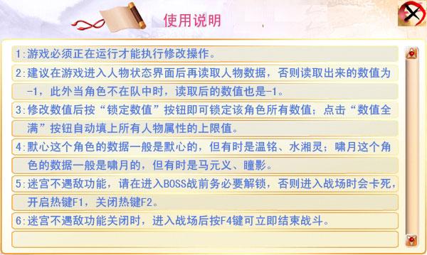 《幻想三国志3》v1.0超级内存修改器豪华版