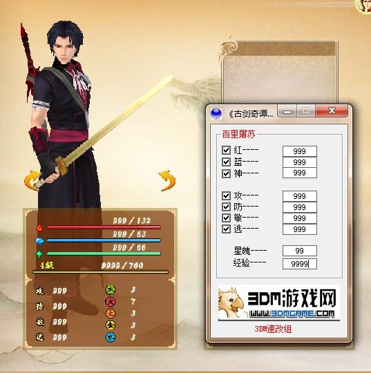 《古剑奇谭》语音版v1.3.7百里屠苏修改器 + 9