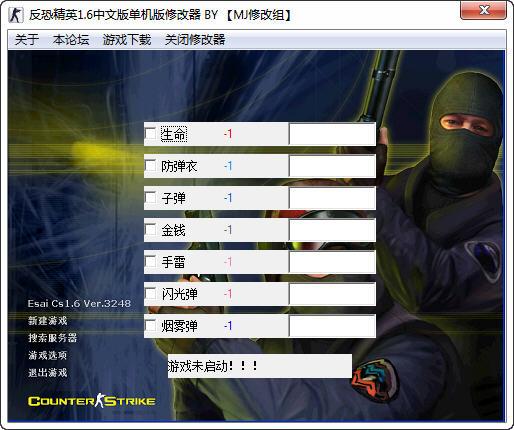 《反恐精英》cs v1.6修改器3   7