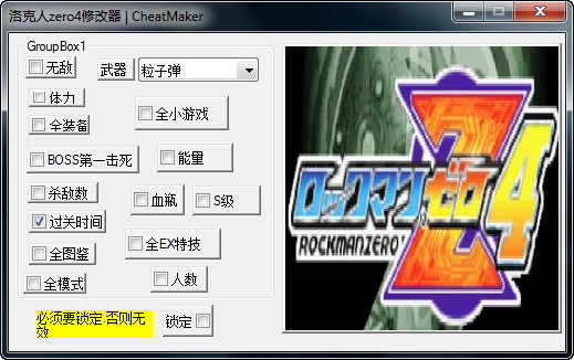 GBA《洛克人Zero4》多功能修改器