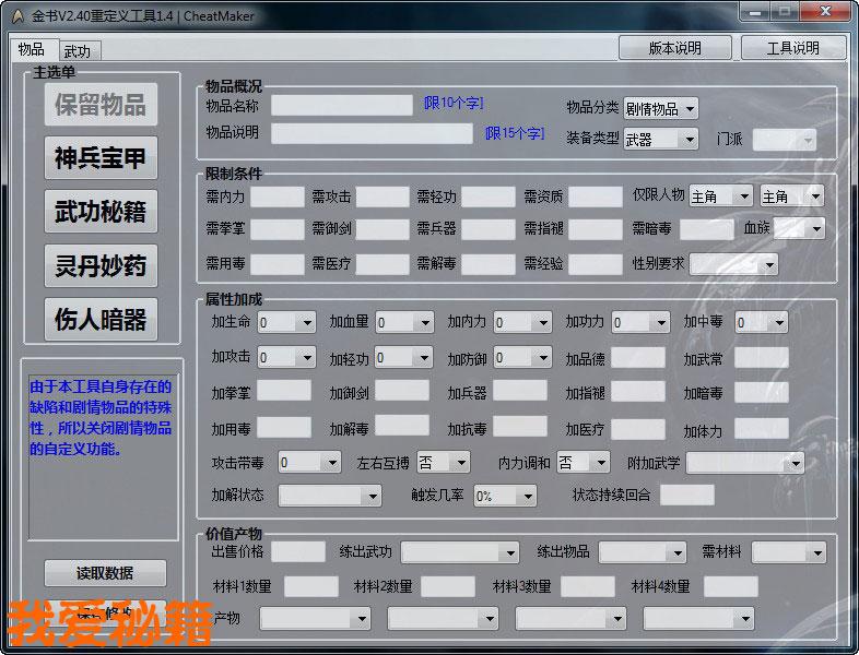 《金庸群侠传:金书红颜录》mod