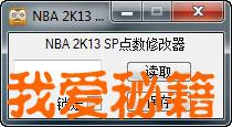 《NBA 2K13》SP点修改器