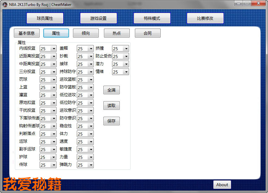 《NBA 2K13》MP点/属性/合同/交易/比赛多功能修改器v1.5