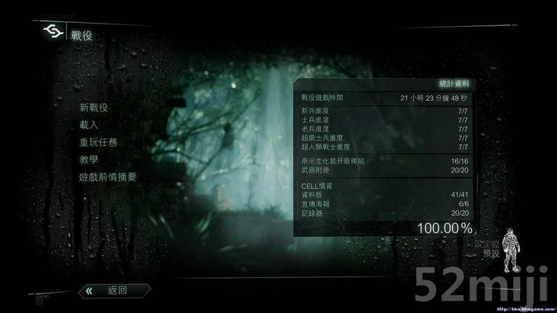 《孤岛危机3》最高难度全收集升级解锁通关档