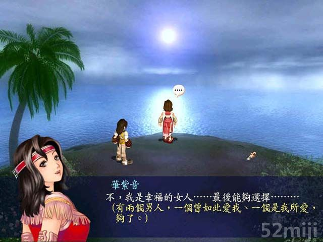 新绝代双骄3 秘籍_新绝代双骄3:明月孤星游戏截图壁纸 - 我爱秘籍