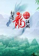 新苍龙江湖之武林至尊