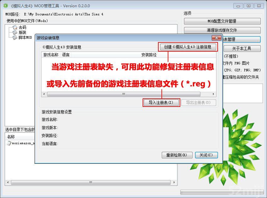 《模拟人生4》MOD管理工具v0.2