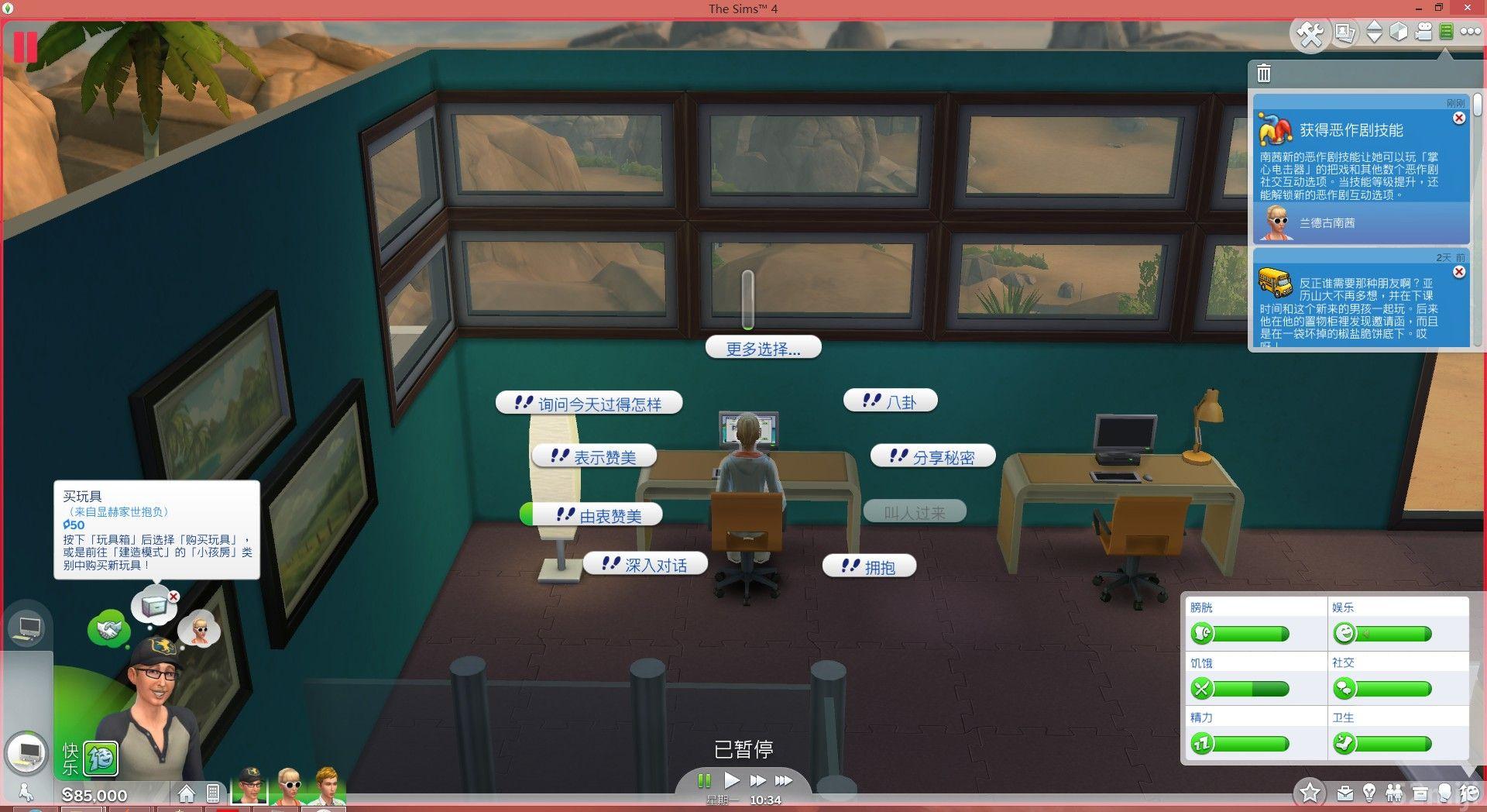 《模拟人生4》功能MOD:字体放大