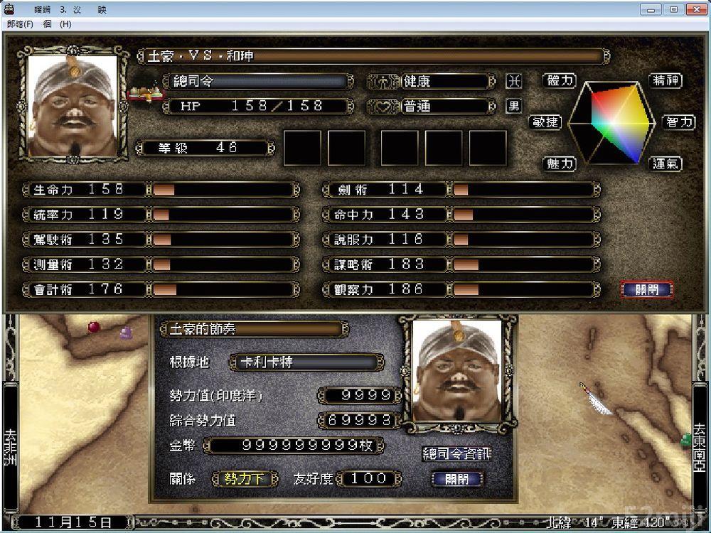 《大航海时代4:PK版》多功能编辑器V6