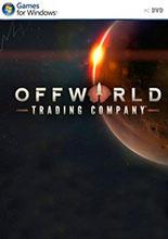 外星贸易公司
