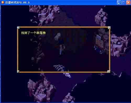 《石器时代xp》单机版全攻略-暗影战士-官方秘籍我爱游戏攻略图片