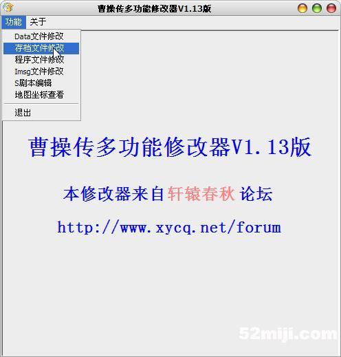《曹操传》多功能游戏修改器V1.13版