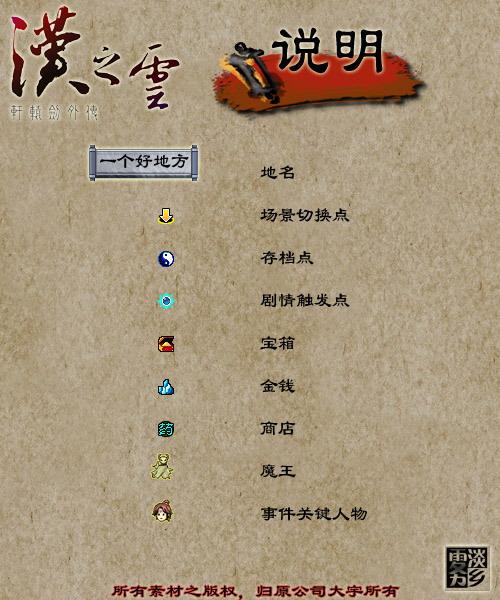 《轩辕剑外传:汉之云》全迷宫地图