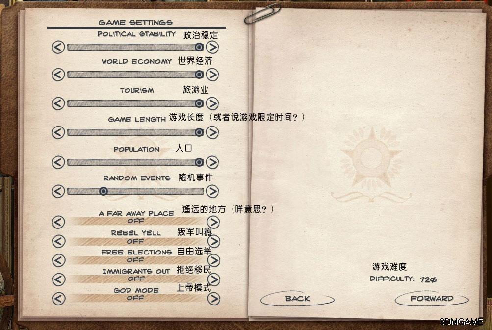 «《海岛大亨3》新手入门攻略 《海岛大亨3:绝对权利》沙盘模式