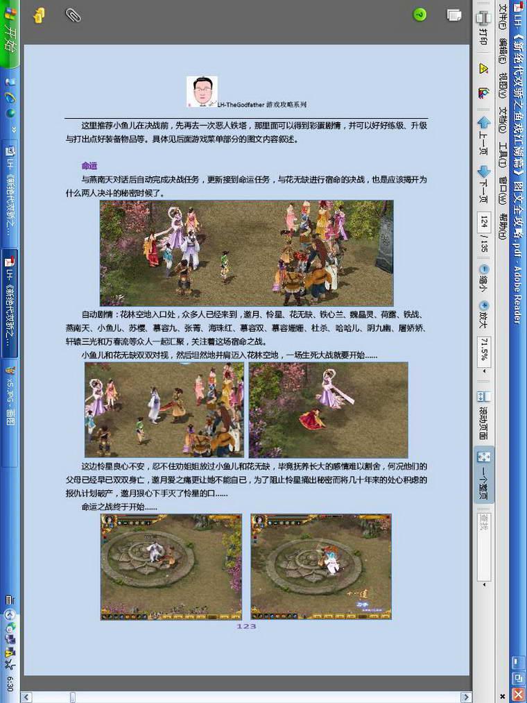 《新绝代双骄:鱼戏图文》攻略全攻略:第六章(最游戏逃出万圣节江湖图片