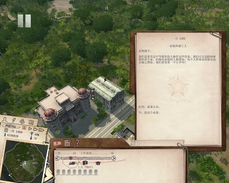 《海岛大亨3》无限人口bug