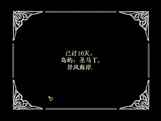 《任务图文2:时代之城》幽灵船海盗:飞翔获得攻略3尾行沉船神乐图片