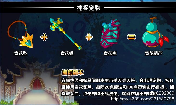 《造梦西游3:大闹竹海篇》全部攻略养成攻略天庭宠物v竹海宜兴图片