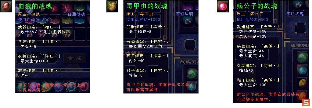 《新绝代双骄:鱼戏江湖》战魂属性图片一览