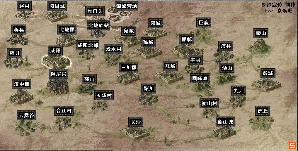 《秦殇》全地图