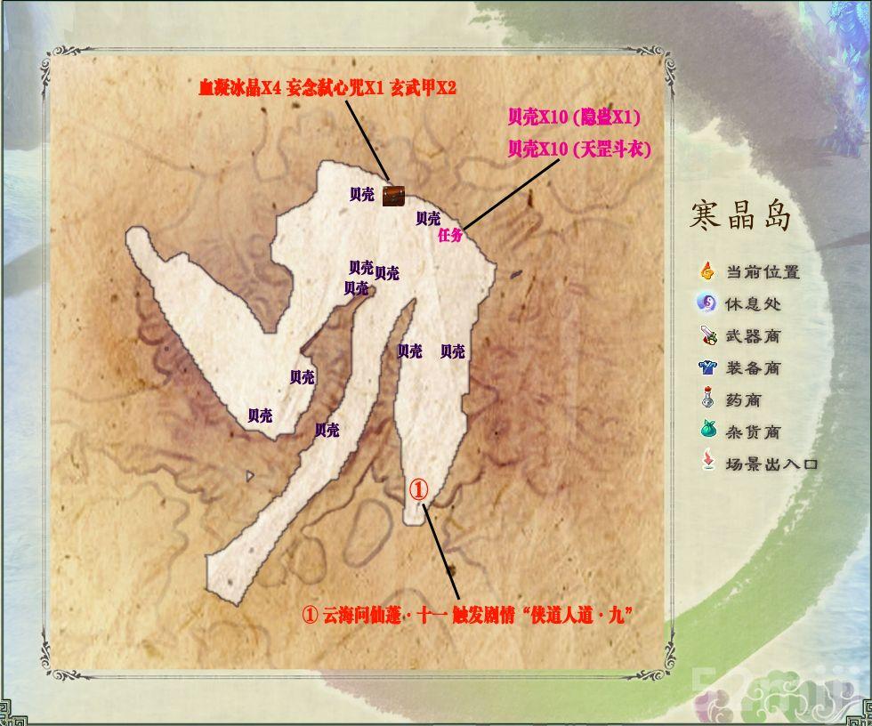 《仙剑奇侠传5:前传》全地图整理资料(标注)