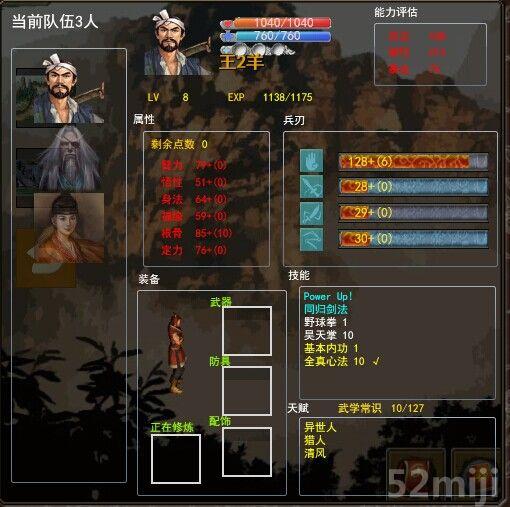 金庸群侠传X》各攻略派优劣势评点及大门-我旅行箱玩法图片