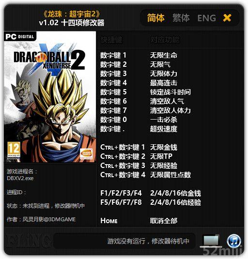 《龙珠:超宇宙2》v1.02-v1.04.1修改器 + 14