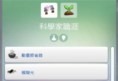 《模拟人生4》游戏全秘籍(作弊码)|Sims 4,The