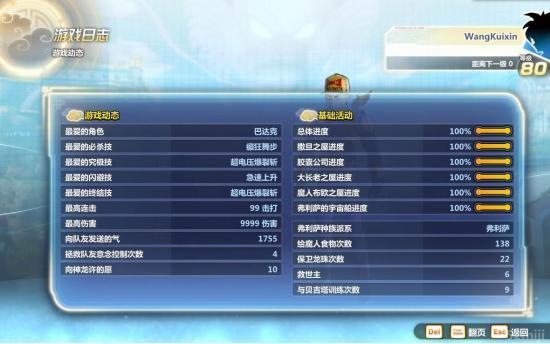 《龙珠:超宇宙2》全通全Z全龙珠地球人存档