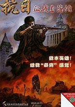 抗日:血战上海滩