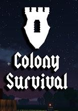 殖民地生存